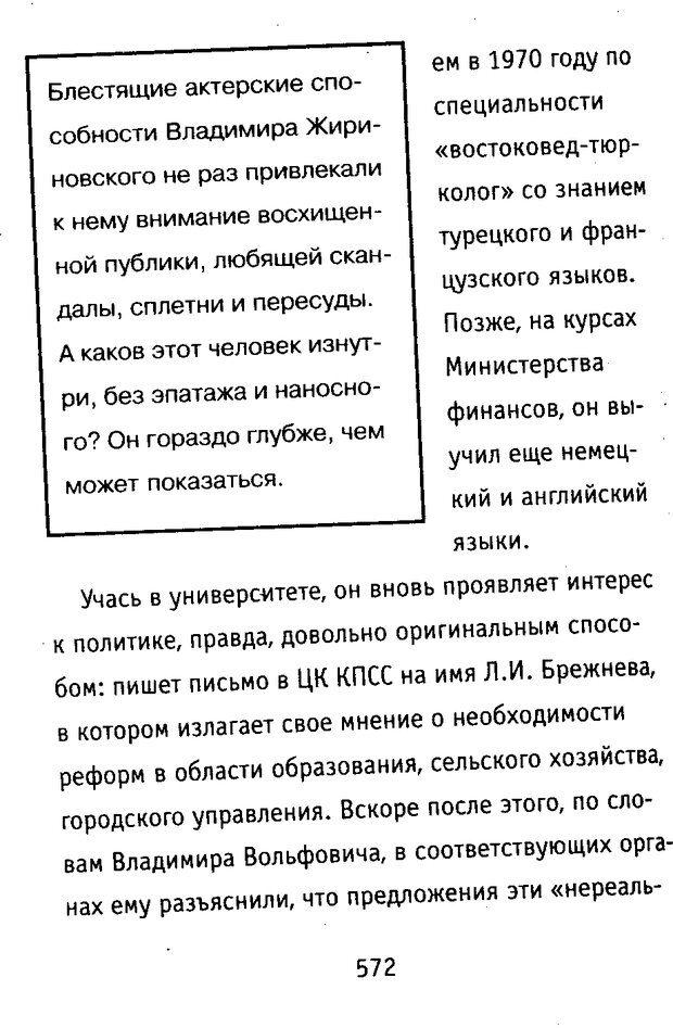DJVU. Почерк и характер. Соломевич В. И. Страница 587. Читать онлайн