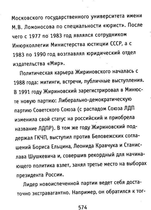 DJVU. Почерк и характер. Соломевич В. И. Страница 589. Читать онлайн