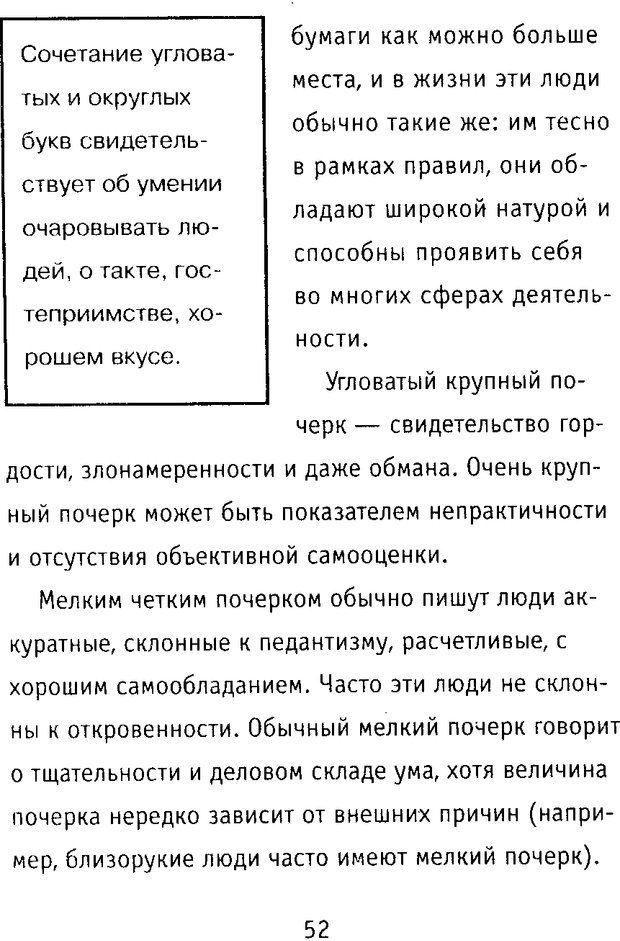 DJVU. Почерк и характер. Соломевич В. И. Страница 59. Читать онлайн