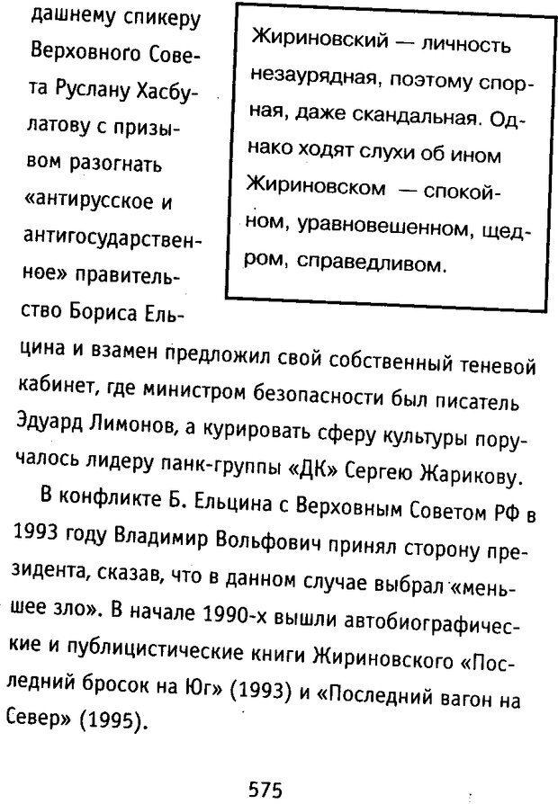 DJVU. Почерк и характер. Соломевич В. И. Страница 590. Читать онлайн