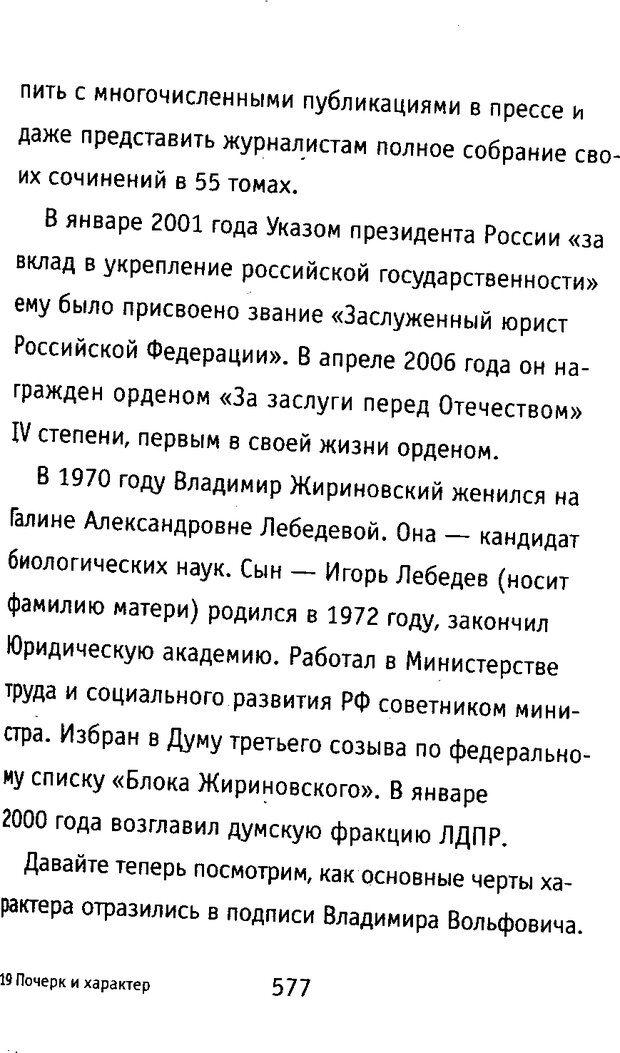 DJVU. Почерк и характер. Соломевич В. И. Страница 592. Читать онлайн