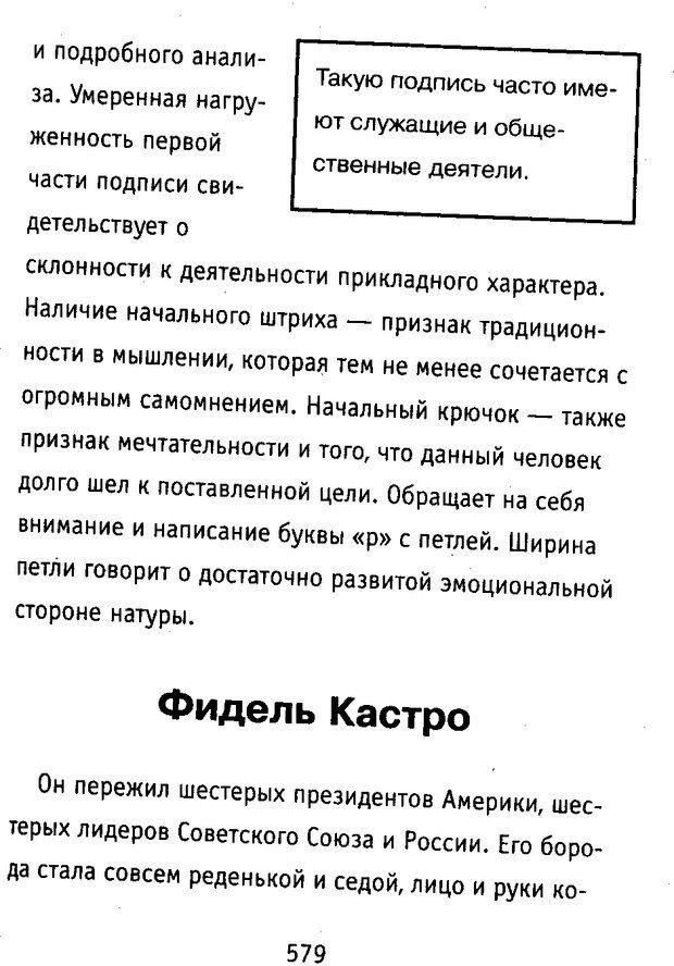 DJVU. Почерк и характер. Соломевич В. И. Страница 594. Читать онлайн