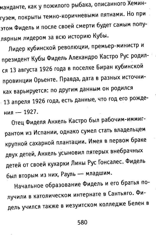 DJVU. Почерк и характер. Соломевич В. И. Страница 595. Читать онлайн