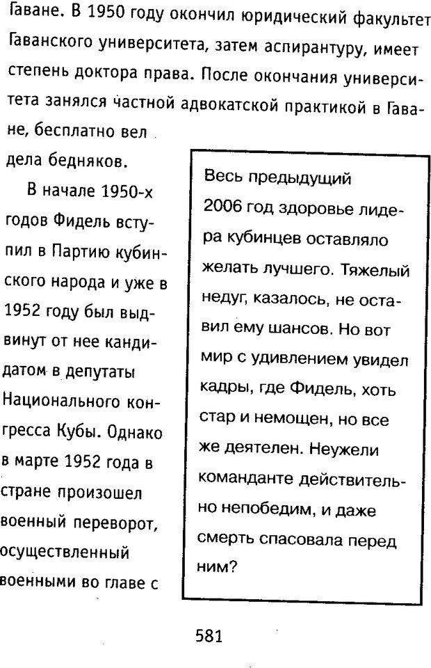 DJVU. Почерк и характер. Соломевич В. И. Страница 596. Читать онлайн