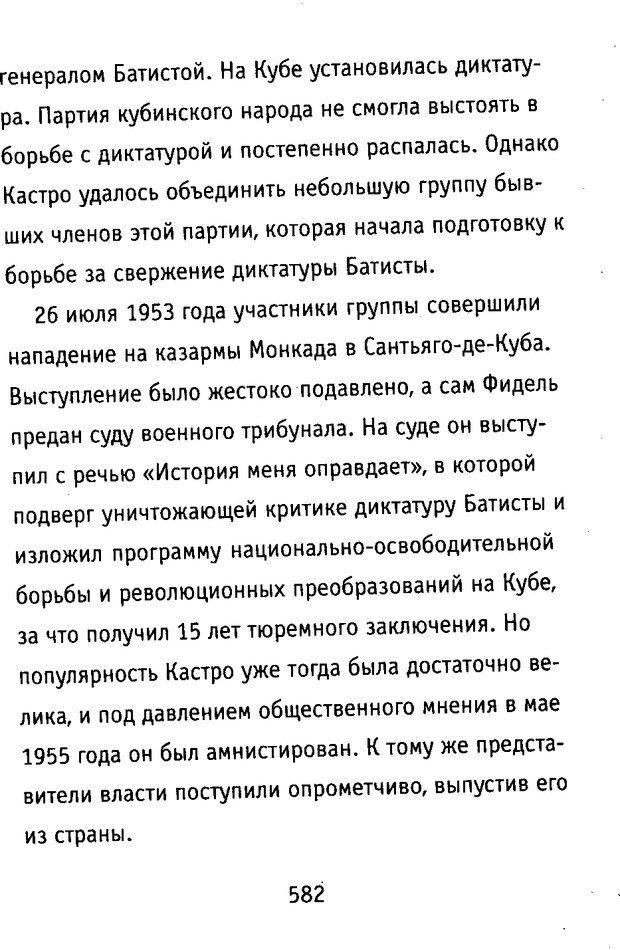 DJVU. Почерк и характер. Соломевич В. И. Страница 597. Читать онлайн