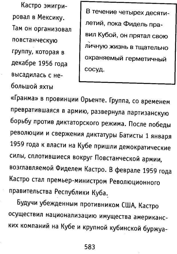 DJVU. Почерк и характер. Соломевич В. И. Страница 598. Читать онлайн