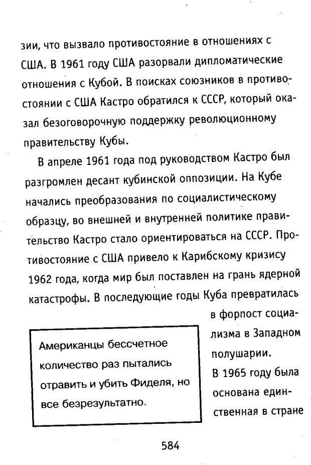 DJVU. Почерк и характер. Соломевич В. И. Страница 599. Читать онлайн