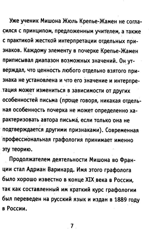 DJVU. Почерк и характер. Соломевич В. И. Страница 6. Читать онлайн