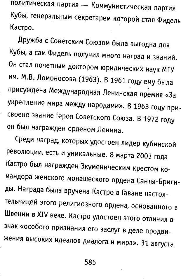 DJVU. Почерк и характер. Соломевич В. И. Страница 600. Читать онлайн