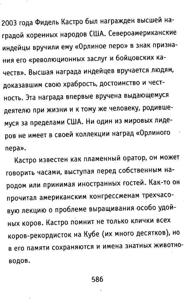 DJVU. Почерк и характер. Соломевич В. И. Страница 601. Читать онлайн