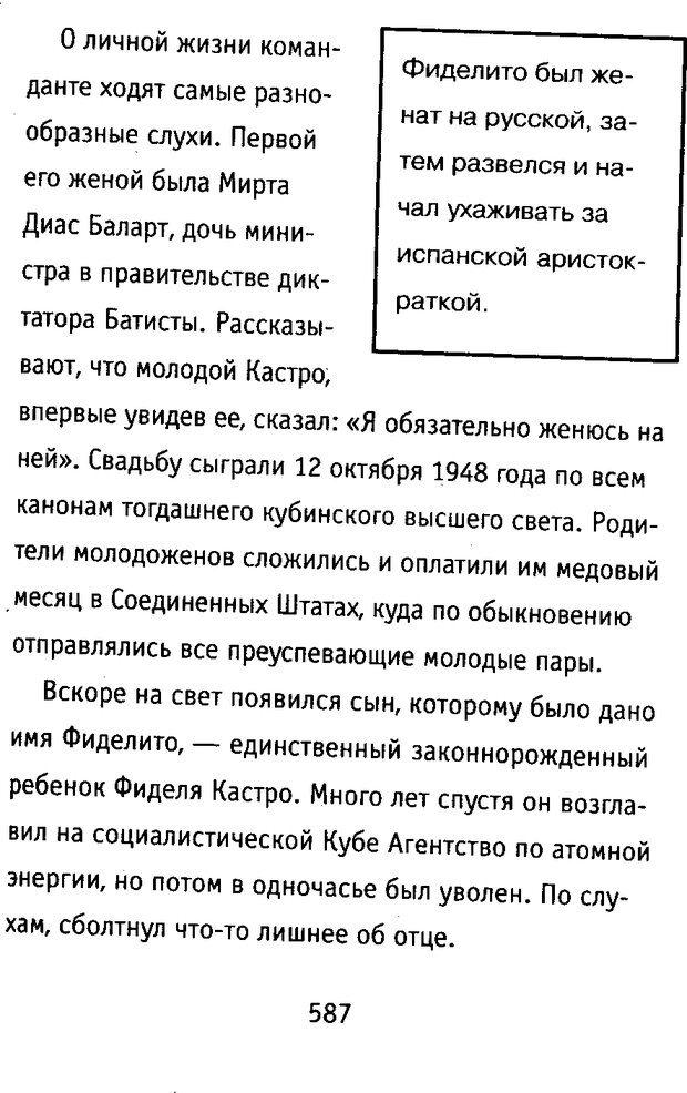 DJVU. Почерк и характер. Соломевич В. И. Страница 602. Читать онлайн