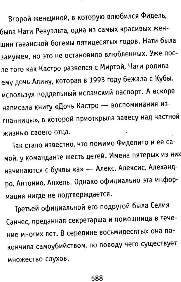 DJVU. Почерк и характер. Соломевич В. И. Страница 603. Читать онлайн