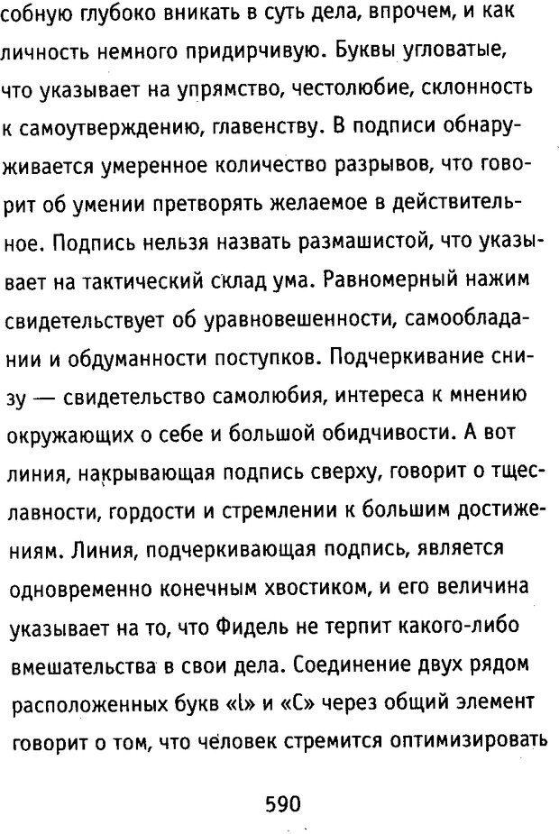 DJVU. Почерк и характер. Соломевич В. И. Страница 605. Читать онлайн