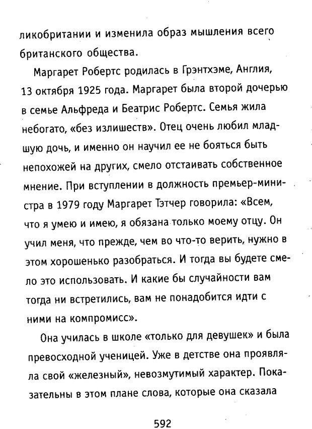 DJVU. Почерк и характер. Соломевич В. И. Страница 607. Читать онлайн