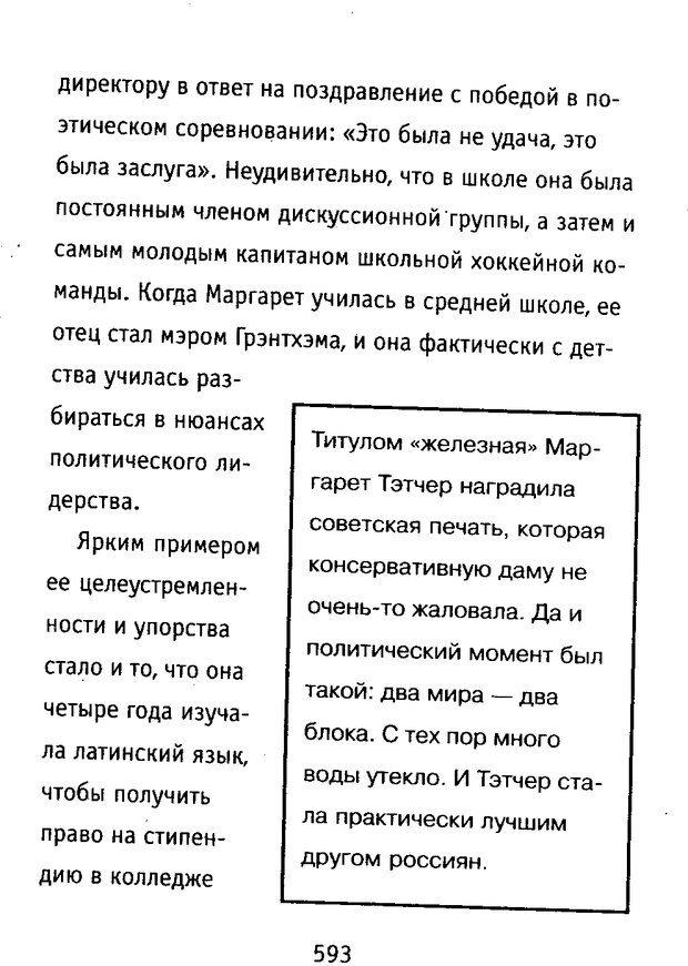 DJVU. Почерк и характер. Соломевич В. И. Страница 608. Читать онлайн