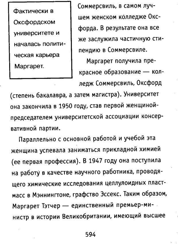 DJVU. Почерк и характер. Соломевич В. И. Страница 609. Читать онлайн