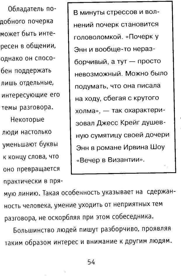 DJVU. Почерк и характер. Соломевич В. И. Страница 61. Читать онлайн