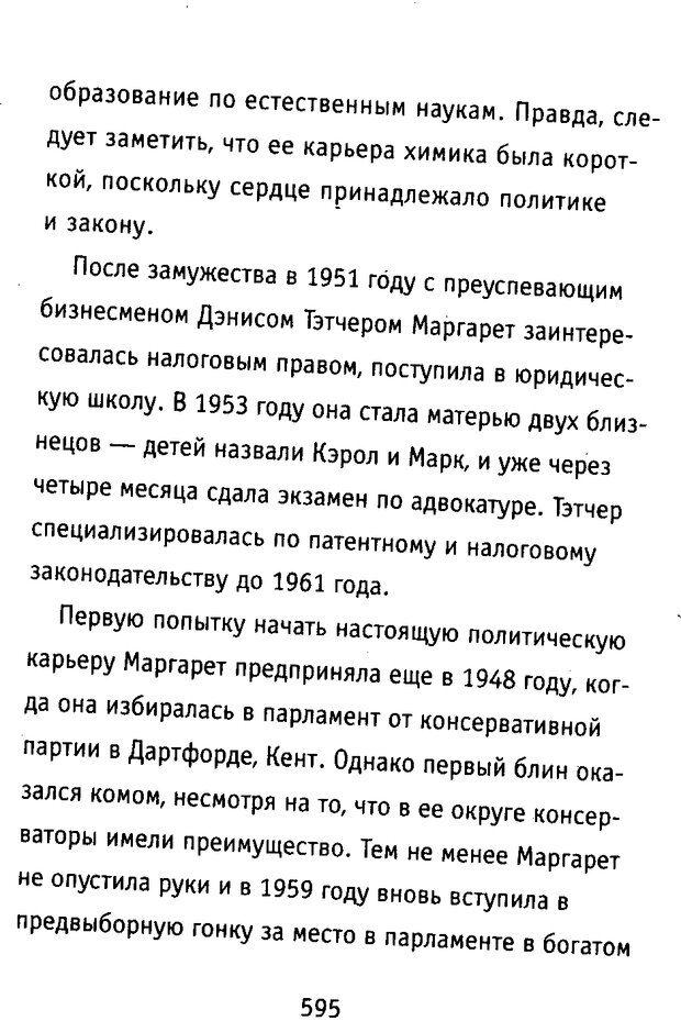 DJVU. Почерк и характер. Соломевич В. И. Страница 610. Читать онлайн