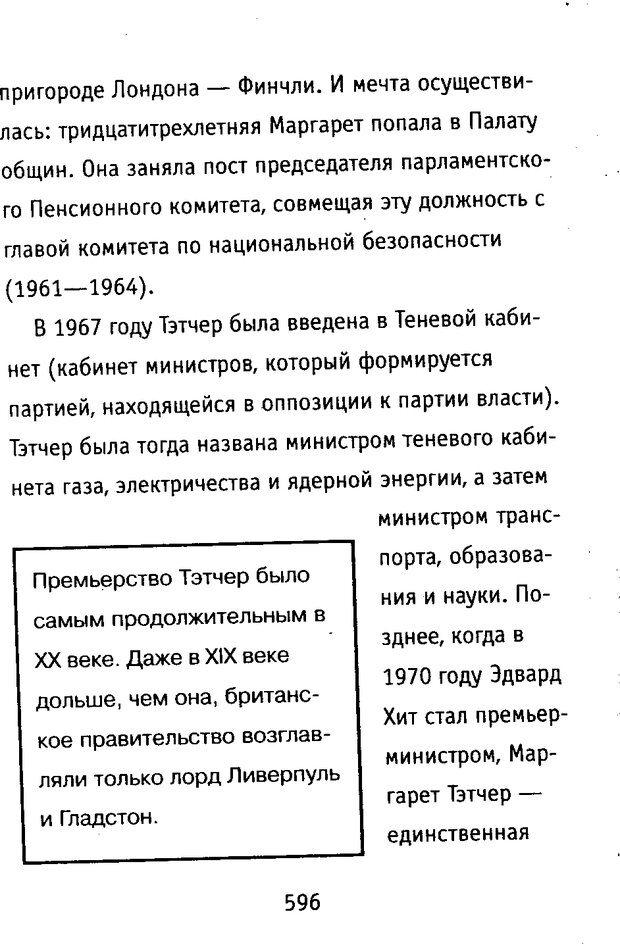 DJVU. Почерк и характер. Соломевич В. И. Страница 611. Читать онлайн