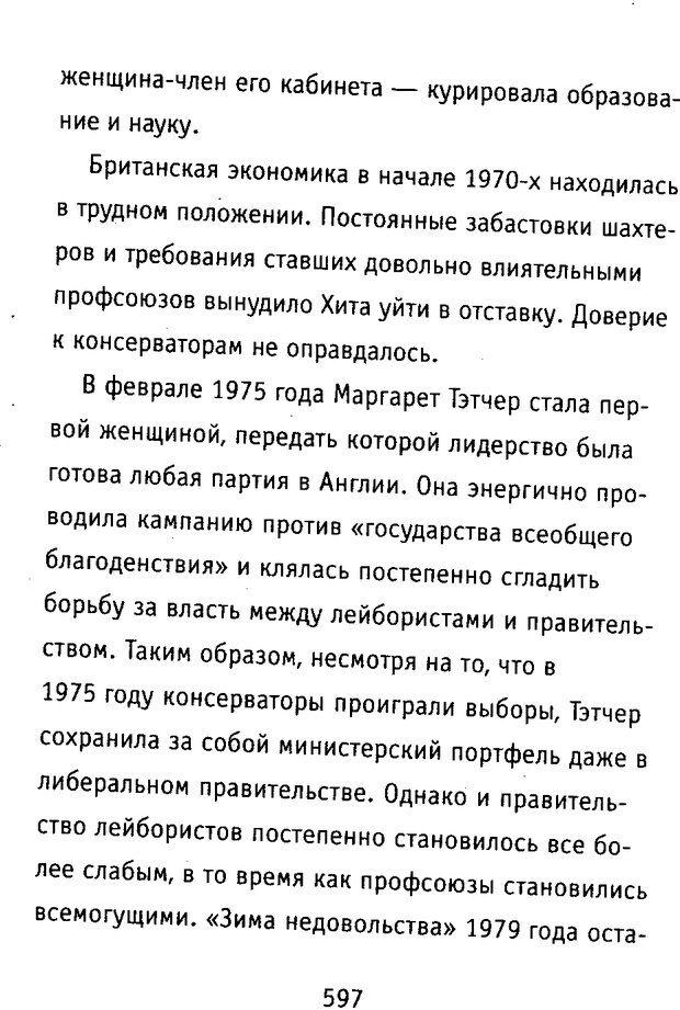 DJVU. Почерк и характер. Соломевич В. И. Страница 612. Читать онлайн