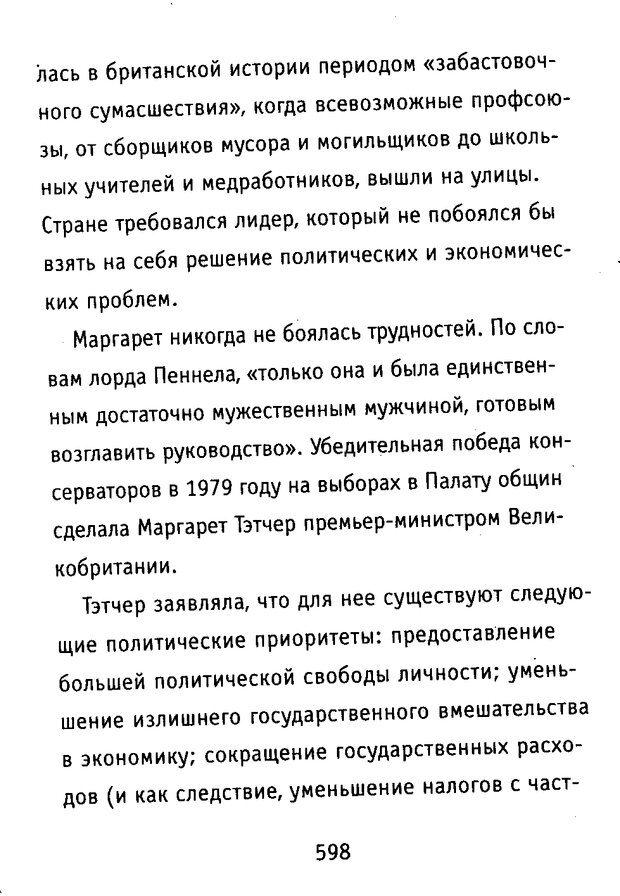 DJVU. Почерк и характер. Соломевич В. И. Страница 613. Читать онлайн