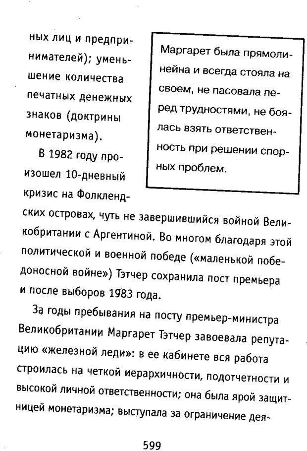 DJVU. Почерк и характер. Соломевич В. И. Страница 614. Читать онлайн