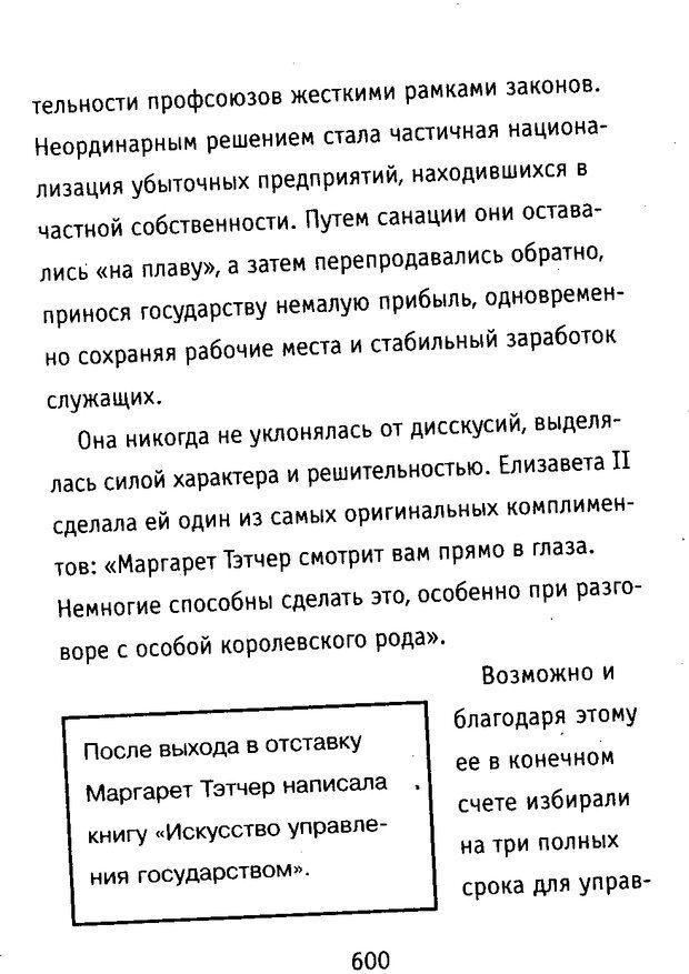DJVU. Почерк и характер. Соломевич В. И. Страница 615. Читать онлайн
