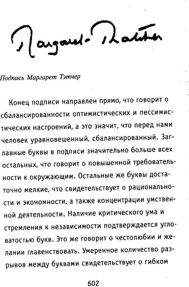 DJVU. Почерк и характер. Соломевич В. И. Страница 617. Читать онлайн