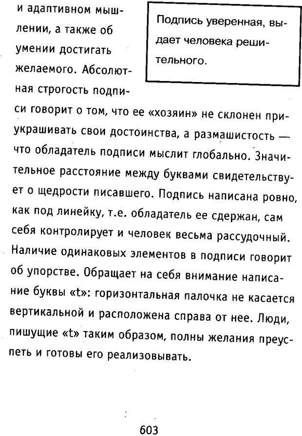 DJVU. Почерк и характер. Соломевич В. И. Страница 618. Читать онлайн
