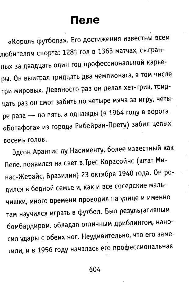 DJVU. Почерк и характер. Соломевич В. И. Страница 619. Читать онлайн