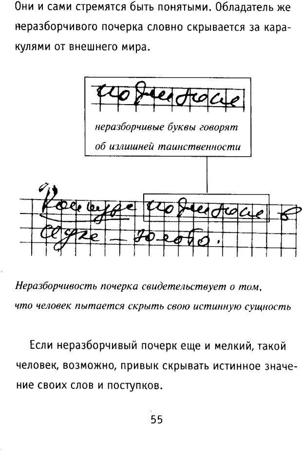 DJVU. Почерк и характер. Соломевич В. И. Страница 62. Читать онлайн