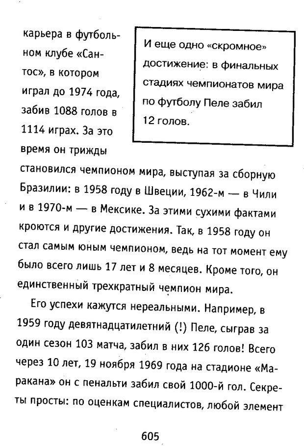DJVU. Почерк и характер. Соломевич В. И. Страница 620. Читать онлайн