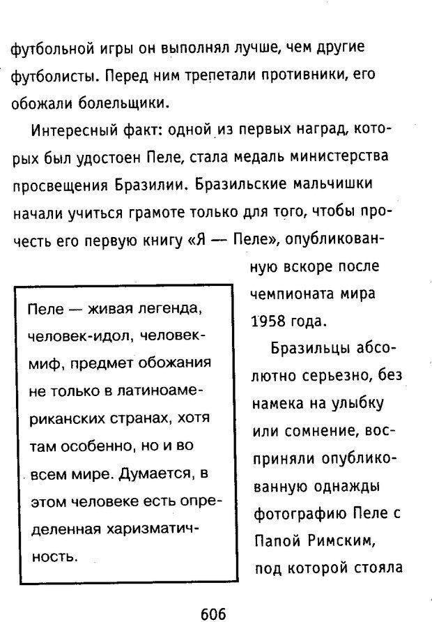 DJVU. Почерк и характер. Соломевич В. И. Страница 621. Читать онлайн