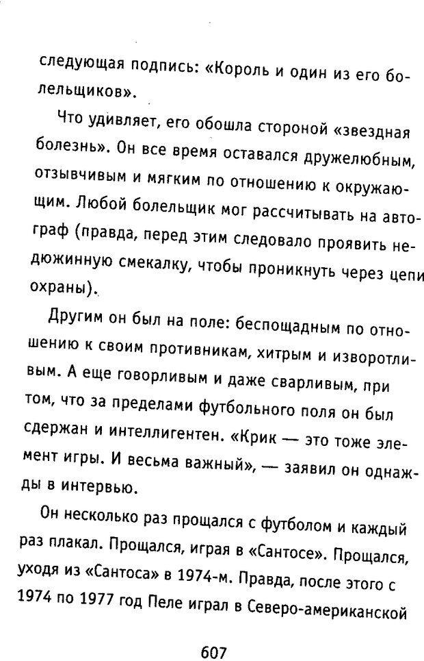 DJVU. Почерк и характер. Соломевич В. И. Страница 622. Читать онлайн