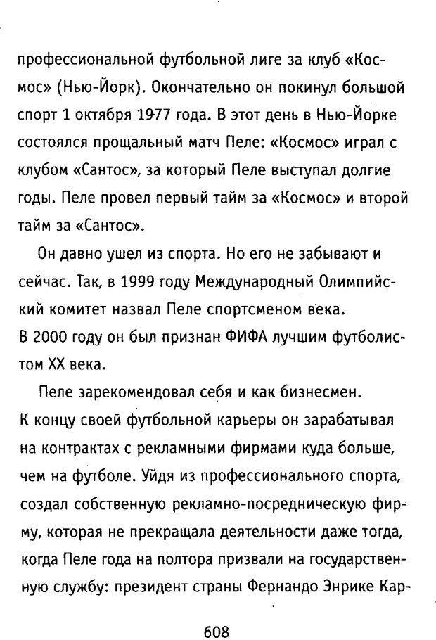 DJVU. Почерк и характер. Соломевич В. И. Страница 623. Читать онлайн