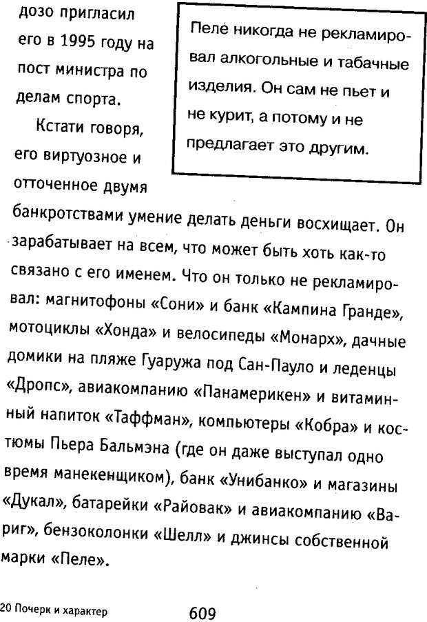DJVU. Почерк и характер. Соломевич В. И. Страница 624. Читать онлайн