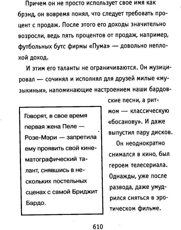 DJVU. Почерк и характер. Соломевич В. И. Страница 625. Читать онлайн