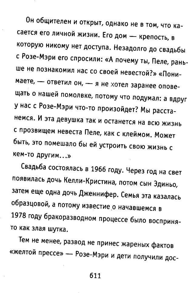DJVU. Почерк и характер. Соломевич В. И. Страница 626. Читать онлайн
