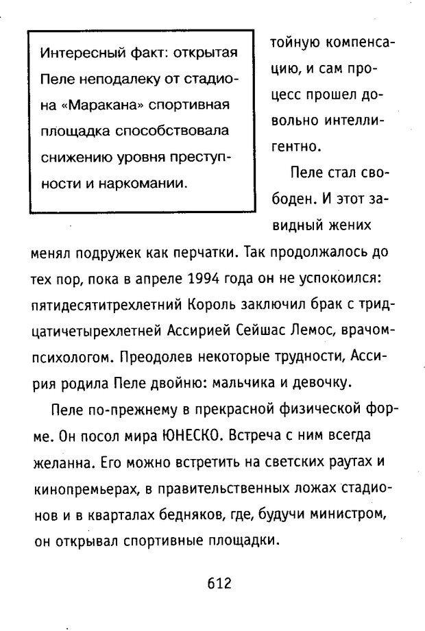 DJVU. Почерк и характер. Соломевич В. И. Страница 627. Читать онлайн