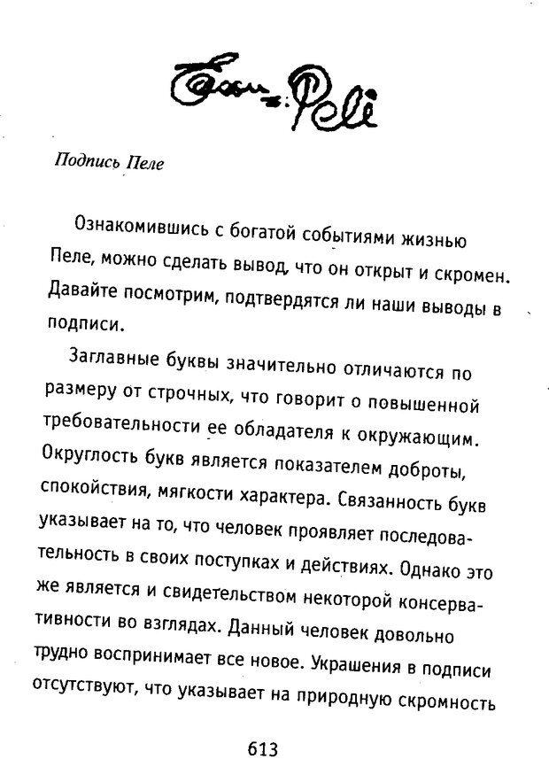 DJVU. Почерк и характер. Соломевич В. И. Страница 628. Читать онлайн