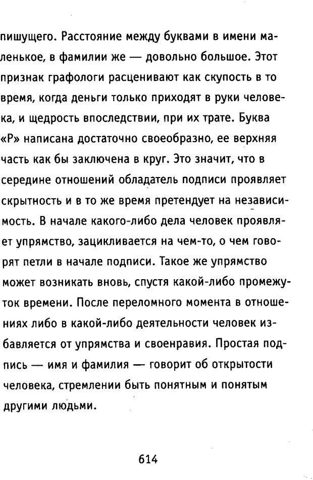 DJVU. Почерк и характер. Соломевич В. И. Страница 629. Читать онлайн
