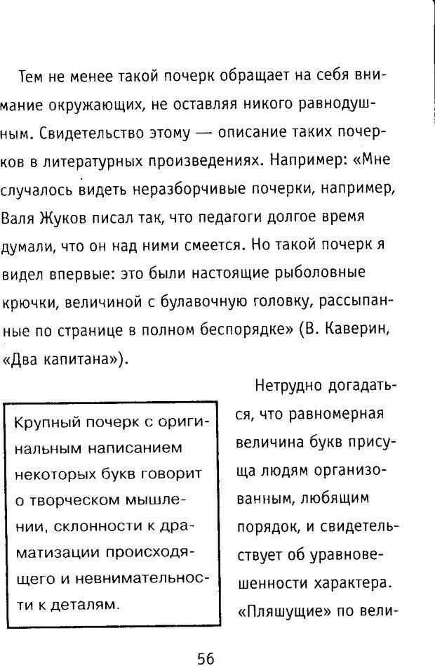 DJVU. Почерк и характер. Соломевич В. И. Страница 63. Читать онлайн