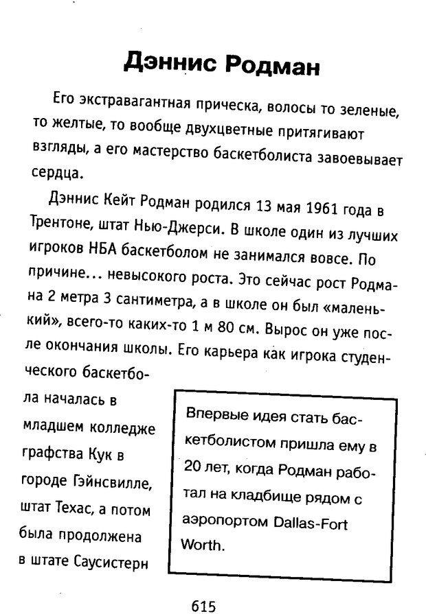 DJVU. Почерк и характер. Соломевич В. И. Страница 630. Читать онлайн