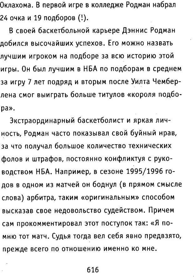 DJVU. Почерк и характер. Соломевич В. И. Страница 631. Читать онлайн