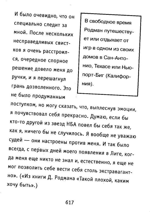 DJVU. Почерк и характер. Соломевич В. И. Страница 632. Читать онлайн