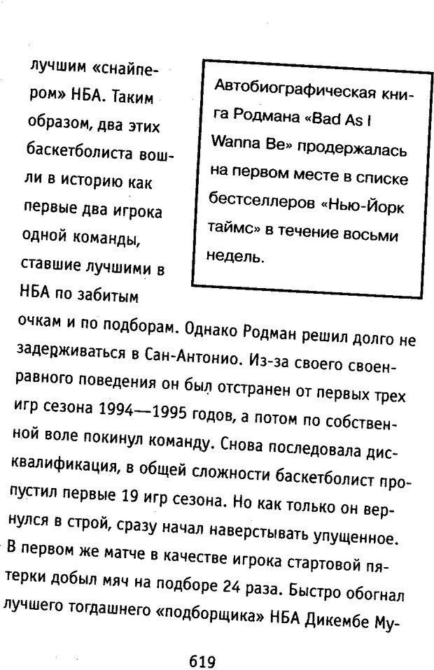 DJVU. Почерк и характер. Соломевич В. И. Страница 634. Читать онлайн