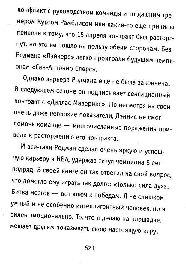 DJVU. Почерк и характер. Соломевич В. И. Страница 636. Читать онлайн