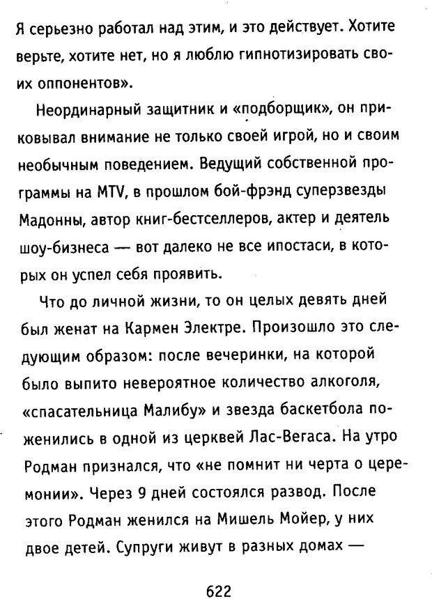 DJVU. Почерк и характер. Соломевич В. И. Страница 637. Читать онлайн