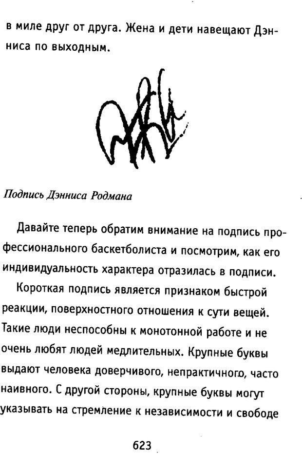 DJVU. Почерк и характер. Соломевич В. И. Страница 638. Читать онлайн