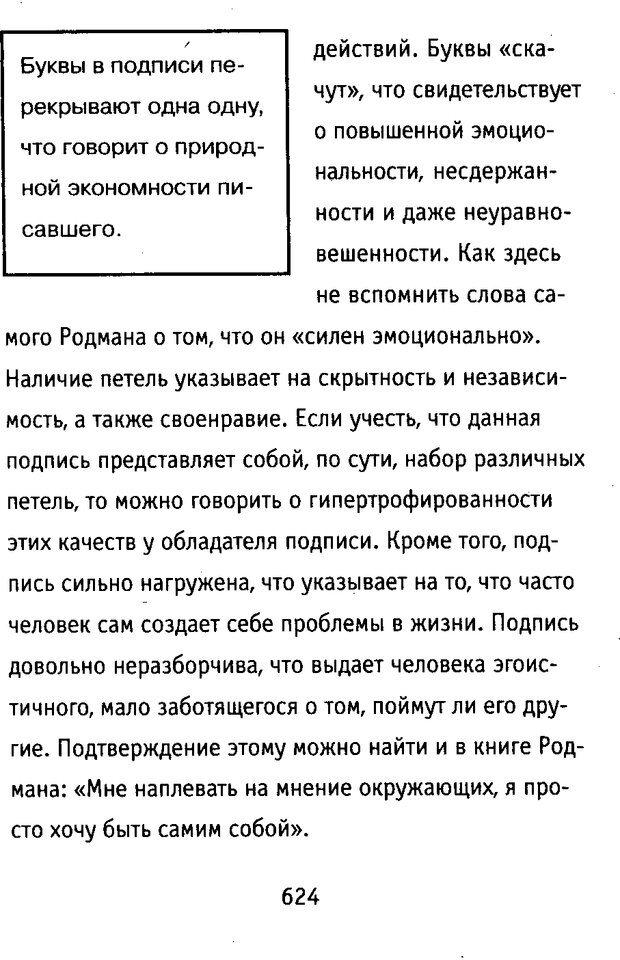DJVU. Почерк и характер. Соломевич В. И. Страница 639. Читать онлайн